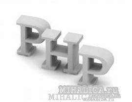 PHP и HTML в чём отличие