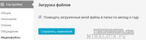 Backup сайта