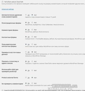 Anti-Spam by CleanTalk - без спама в комментариях