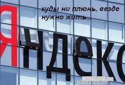 Что и требовалось доказать: как работали ссылки в Яндекс так и будут работать присно