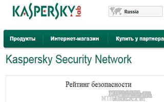 Серая метка лаборатории Касперского в выдаче поисковых систем