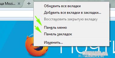 первичные подстройки браузера мозила фаерфокс