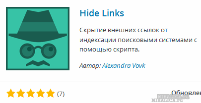 Как закрыть ссылки от индексирования с помощью плагина Hide Links