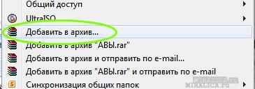 как поставить пароль на архив