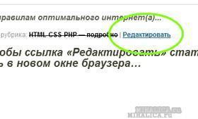 """Сделаем так, чтобы ссылка """"Редактировать"""" статью открывалась в новом окне браузера..."""