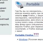 Firefox портабле устанавливаем и настраиваем