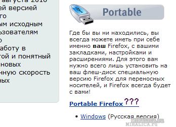 Firefox - устанавливаем портабле версию и прикручиваем настройки основного браузера