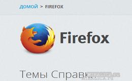 Как отключить запрет установки дополнений в браузере Firefox