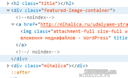 Как добавить title image к ссылочному описанию миниатюры — WordPress