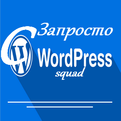 Запросто с WordPress - студия ATs media fashion