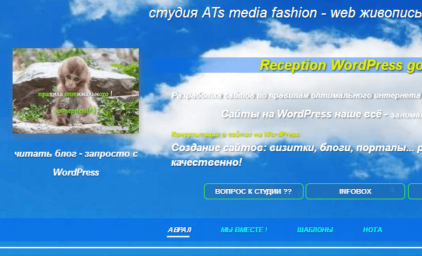студия ATs media fashion - запросто с WordPress