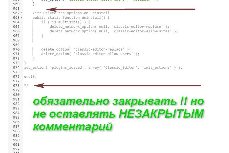 закомментировать код