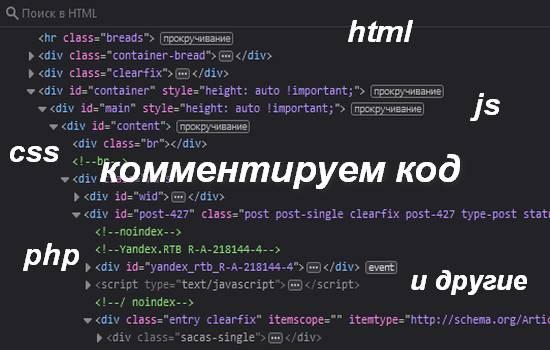 как закомментировать код