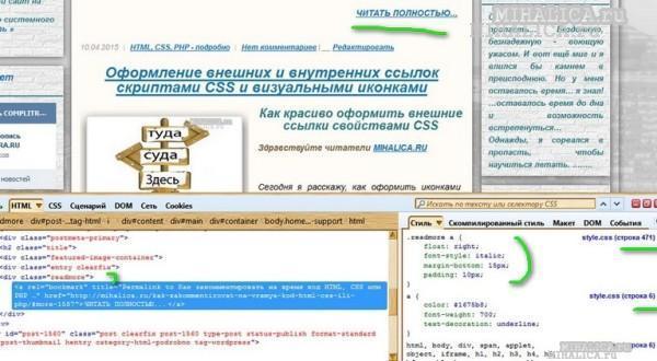Изменить цвет ссылки в html