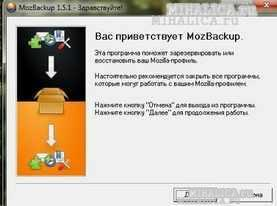 Сохраняем настройки браузера Mozilla Firefox - MozBackup