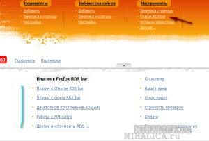 Установка и настройка RDS бара в инструментах браузера Mozilla Firefox