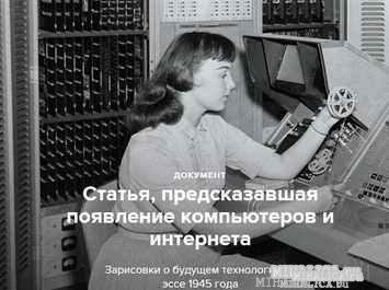 Кто и когда придумал компьютер? ...а ещё в 1945г Ванневар Буш