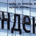 Как работали ссылки в Яндекс, так и будут работать, присно и