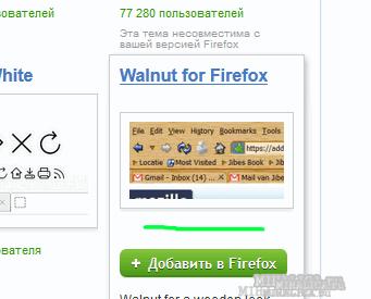 как настроить визуальный интерфейс браузера файрфокс