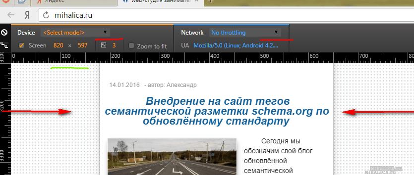 консоль отладчика Яндекс браузера