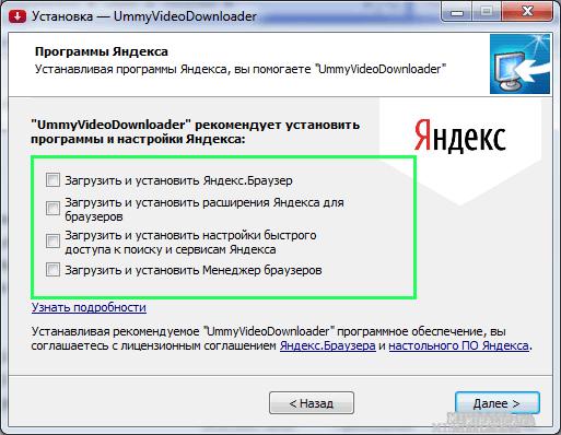 скачать видео с помощью программы Ummy Video Downloader