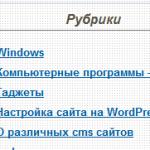 Как вывести рубрики в сайдбаре без стандартного виджета WordPress