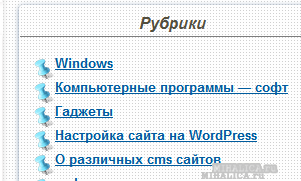Выводим рубрики в сайдбаре без плагинов и стандартного виджета WordPress