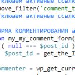 Как настроить форму крмменирования функция comment_form
