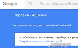 Почему в Mozilla Firefox не отображаются блоки рекламы adsense и Яндекс.Директ