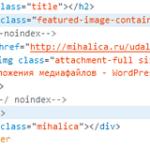 добавим title image к ссылочному описанию миниатюры WordPress