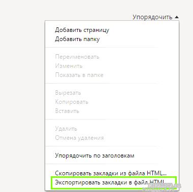 как сохранить закладки Яндекс-браузера в папку компьютера