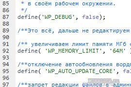 Как увеличить лимит потребляемой памяти php - wp memory limit