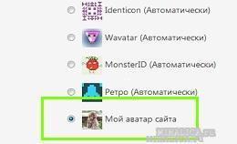 Как поставить свою именную картинку (граватар) для комментаторов не имеющих личной аватарки