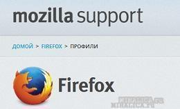перенести свои настройки браузера в новый mozilla firefox