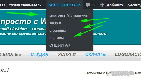 no-cache-ats — отключаем кэширование админки