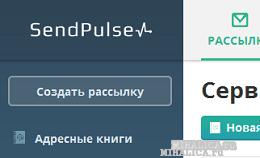 sendpulse-настройка формы подписки