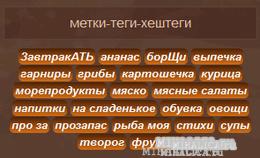 Как закрыть ссылки меток в сайдбаре - jquery js аякс - или плагин закрытых меток tagATs...