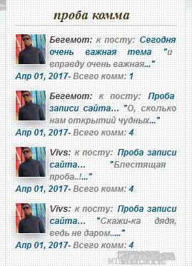 последние комментарии в любом месте сайта