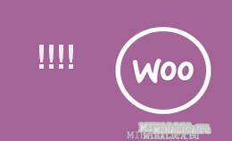 убирать значок распродажа woocommerce