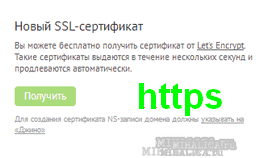 Как перевести сайт на https - сертификат ssl - шифрование