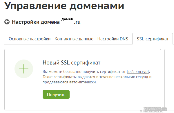 как подключить сертификат Let-s Encrypt - хостинг джино