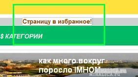 Как сделать на сайте кнопку ′добавить в избранное′ - в закладки браузера.?.