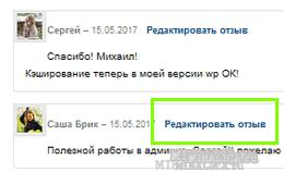 Как добавить ссылку редактировать комментарий отзыва woocommerce