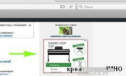 Организуем прилепленный виджет, или - фиксированный у верхнего края окна браузера