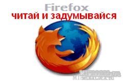 Как добавить визуальные закладки Яндекс в Firefox