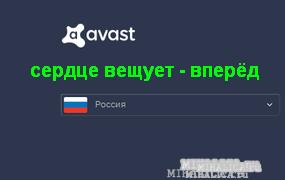 Как полностью удалить антивирус Avast, upgrade utility