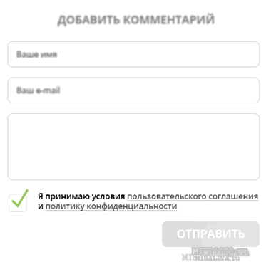 Privacy Policy плагин