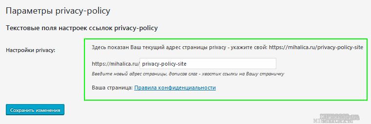 ats privacy policy настройки плагина