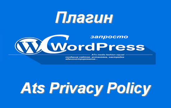Плагин ats privacy policy
