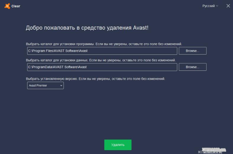 полностью удалить антивирус Avast, upgrade utility